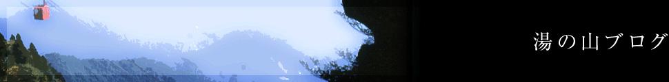 湯の山ブログ