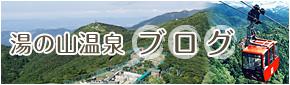 湯の山温泉ブログ