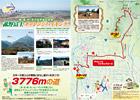 菰野富士チャレンジハイキング