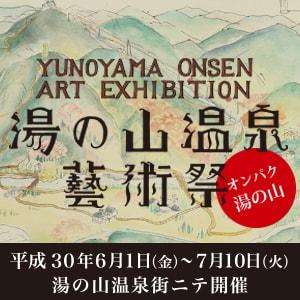 湯の山温泉芸術祭