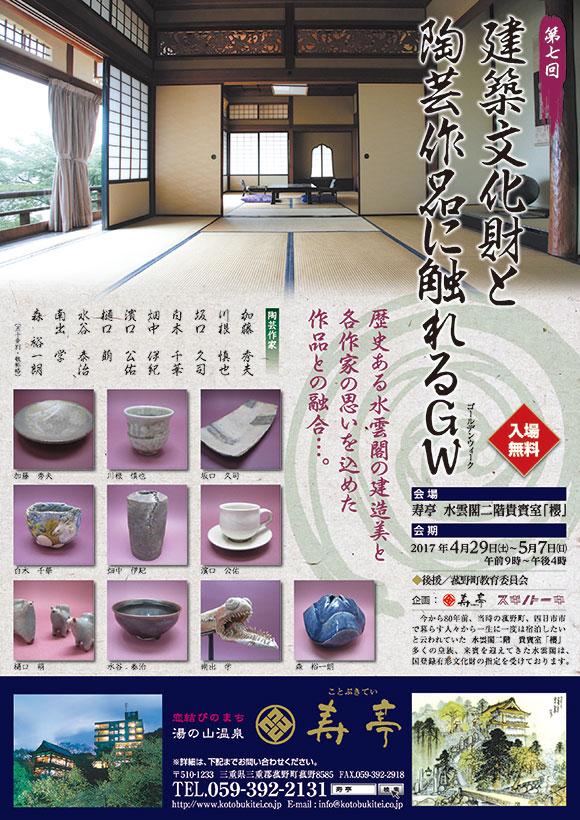 第七回 建築文化財と陶芸作品に触れるGW