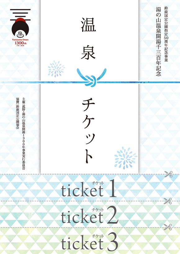 開湯1300年記念温泉チケット