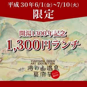 開湯1300年記念 1,300円ランチ