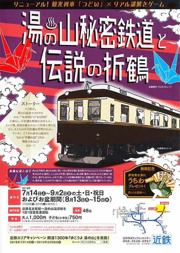観光列車「つどい」× リアル謎解きゲーム