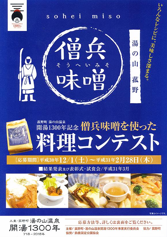 僧兵味噌を使った料理コンテスト
