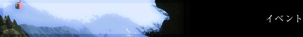 湯の山温泉御在所岳 安全祈願祭