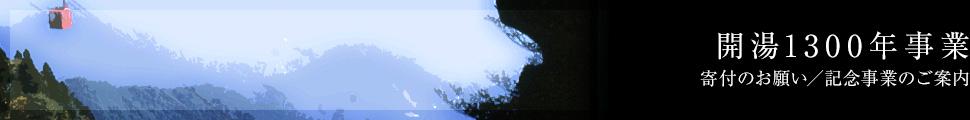 湯の山温泉 開湯1300年事業の概要