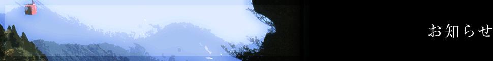 わくわく温泉チケットの休館日(1/5~1/13)