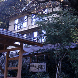 三峯園(さんぽうえん)