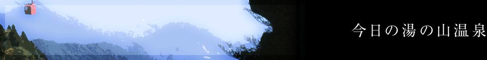 今日の湯の山温泉