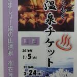 20160110.jpg